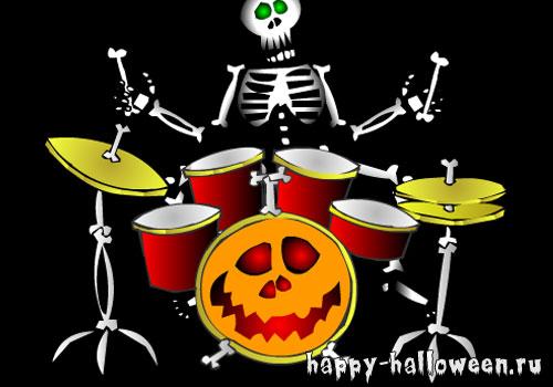 Скелет барабанщик и весёлые костяшки